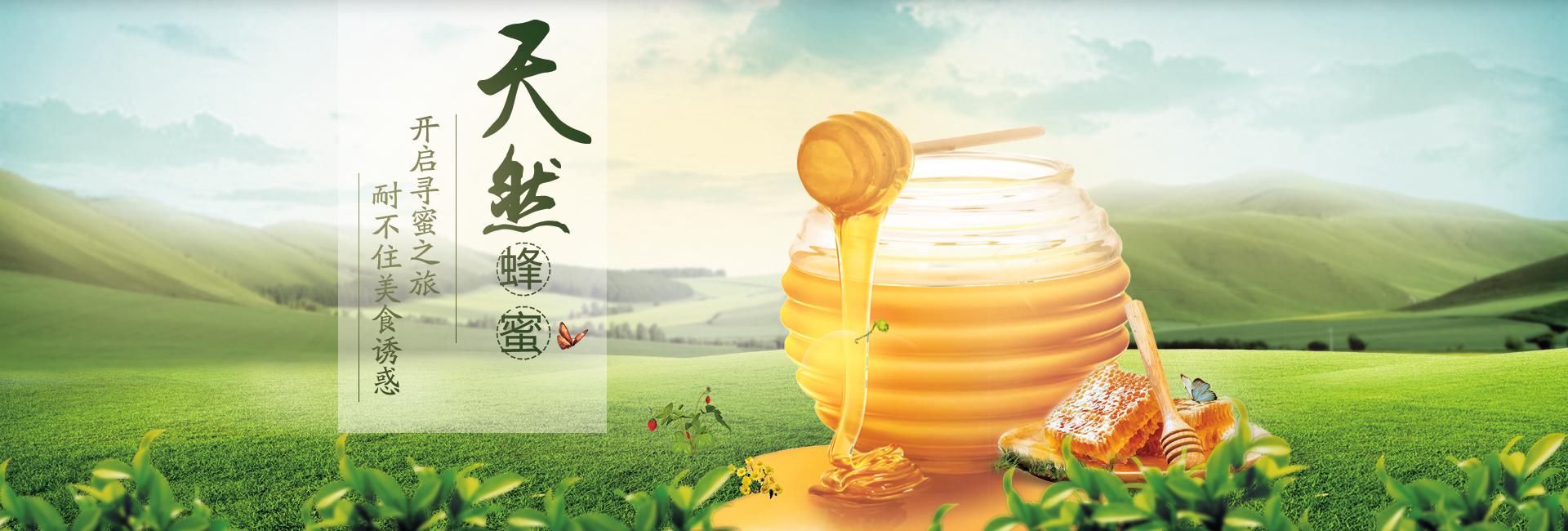 土蜂蜜批发